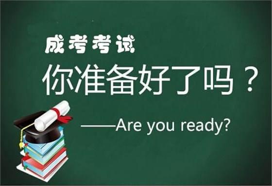2021年<a href=http://www.hxtxueli.com/ target=_blank class=infotextkey>湖南<a href=http://www.hxtxueli.com/ target=_blank class=infotextkey>成人高考</a></a>答题技巧