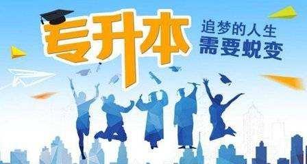2021年湖南专升本除了自考?还有什么途径可以提升?
