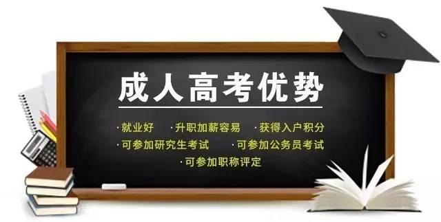 2021年社会人员<a href=http://www.hxtxueli.com/ target=_blank class=infotextkey>成人高考</a>提升学历九大优势盘点