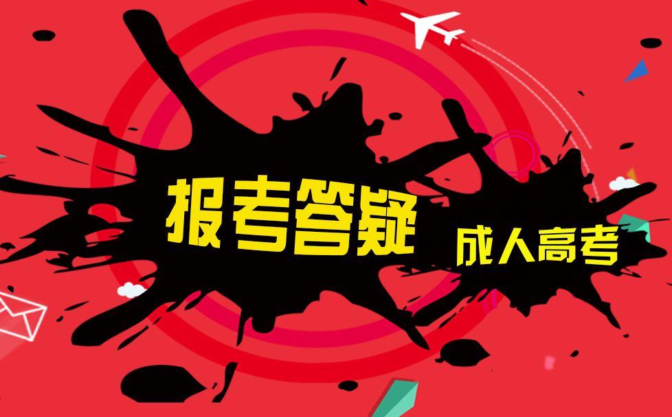 2021年湖南高<a href=http://www.hxtxueli.com/ target=_blank class=infotextkey>升本</a><a href=http://www.hxtxueli.com/ target=_blank class=infotextkey>成人高考</a>汉语言文学专业考哪些科目?