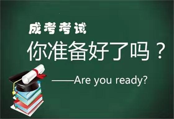 湖南成人高考